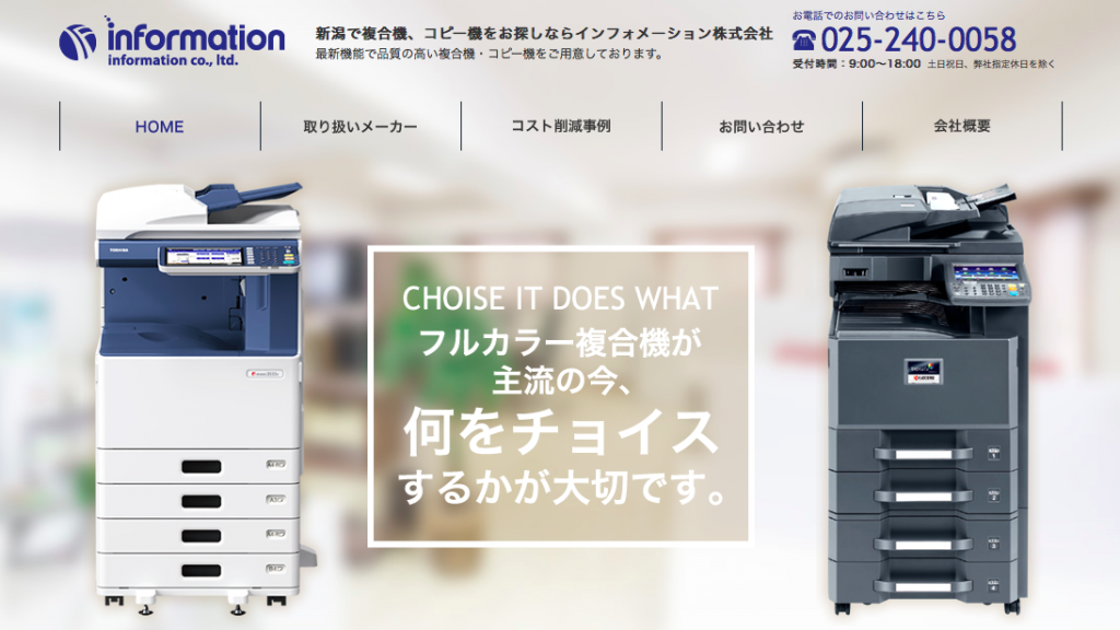新潟県で複合機・コピー機・LEDはインフォメーション株式会社