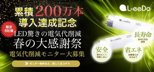 新潟県でLEDを導入するならインフォメーション株式会社