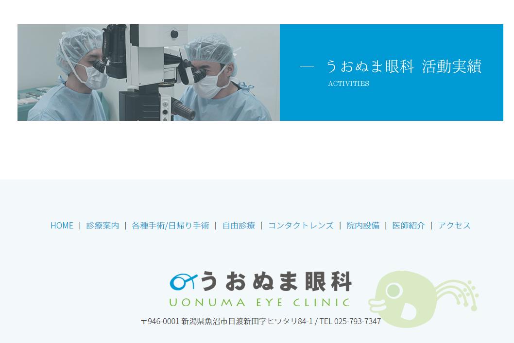 うおぬま眼科 様のホームページ