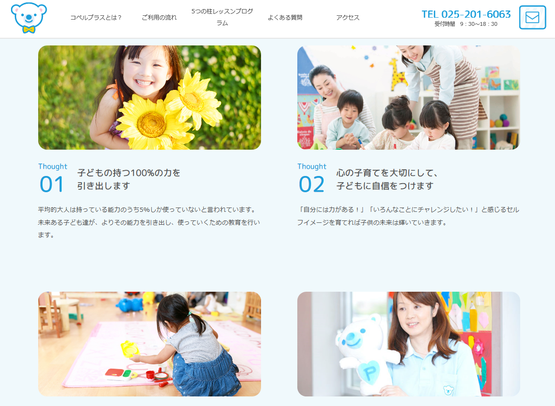 コペルプラス新潟関屋教室 様のホームページ