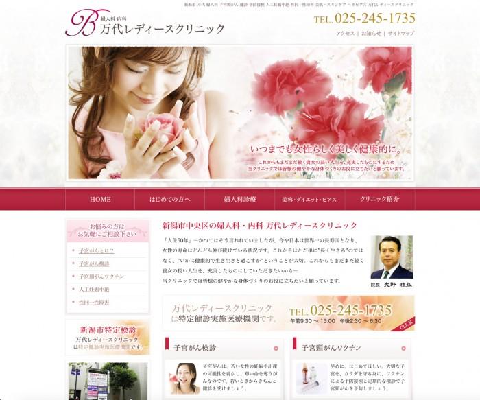 イメージカラーをガラリと変えた「ホームページのリニューアル」例をご紹介します。