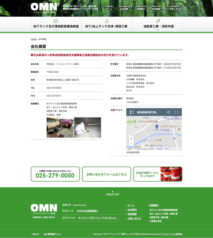 オイルメンテンス新潟 様のホームページ