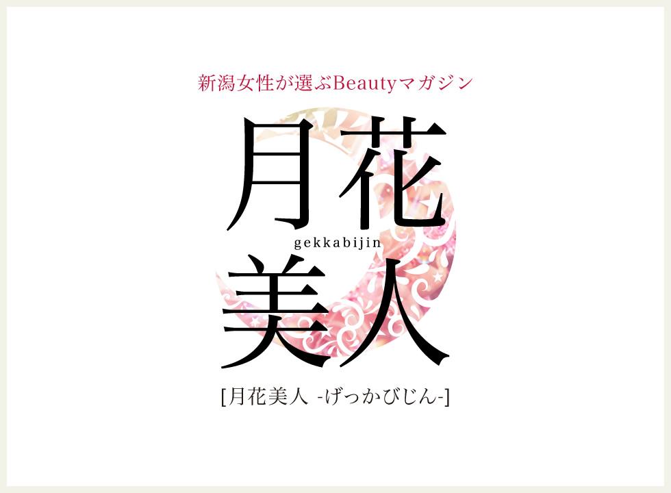 ホームページ制作実績:新潟女性が選ぶBeautyマガジン「月花美人」 様