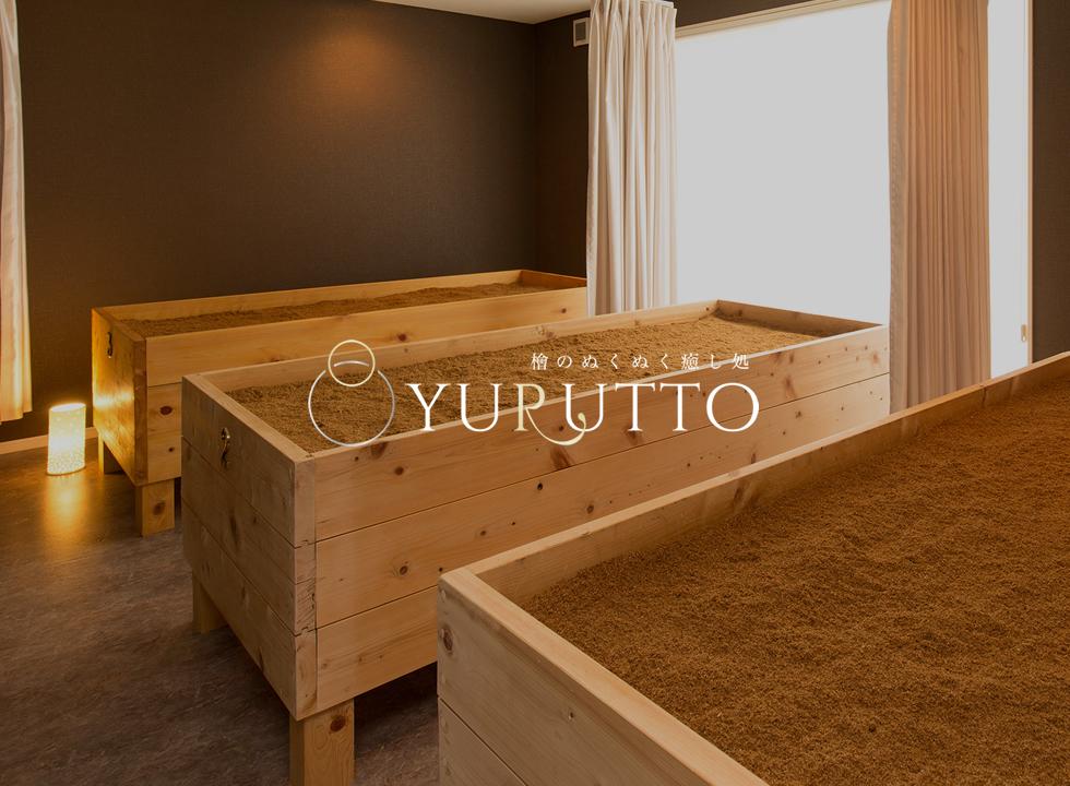 檜のぬくぬく癒し処 YURUTTO 様ホームページ