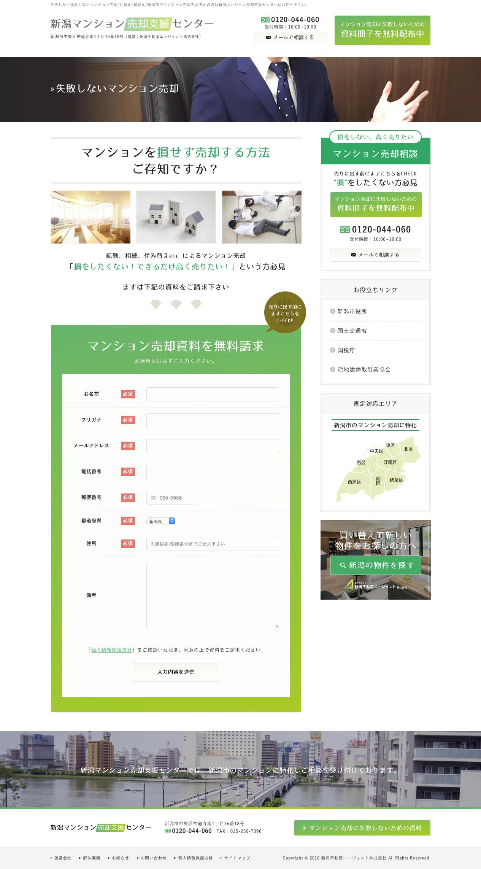 新潟マンション売却支援センター 様のホームページ