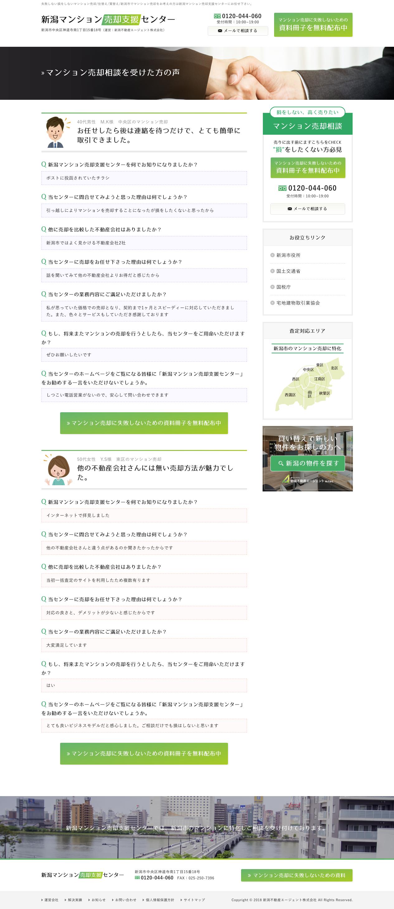新潟マンション売却支援センター 様のホームページ画像