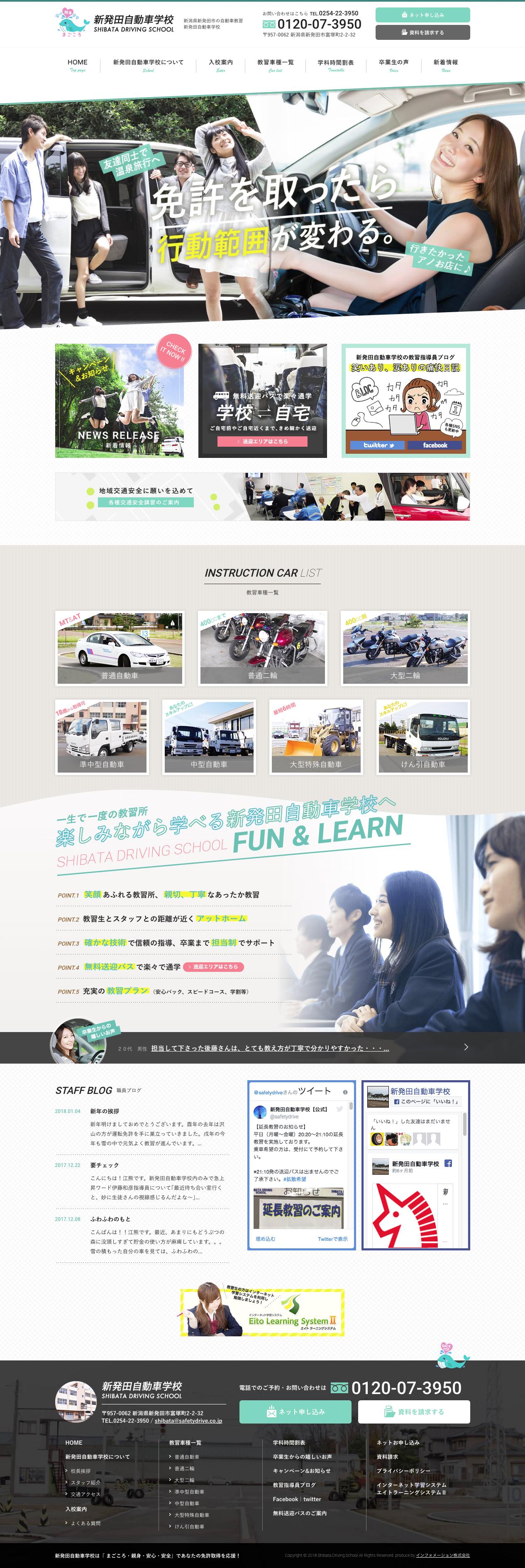 ホームページ制作実績:新発田自動車学校 様