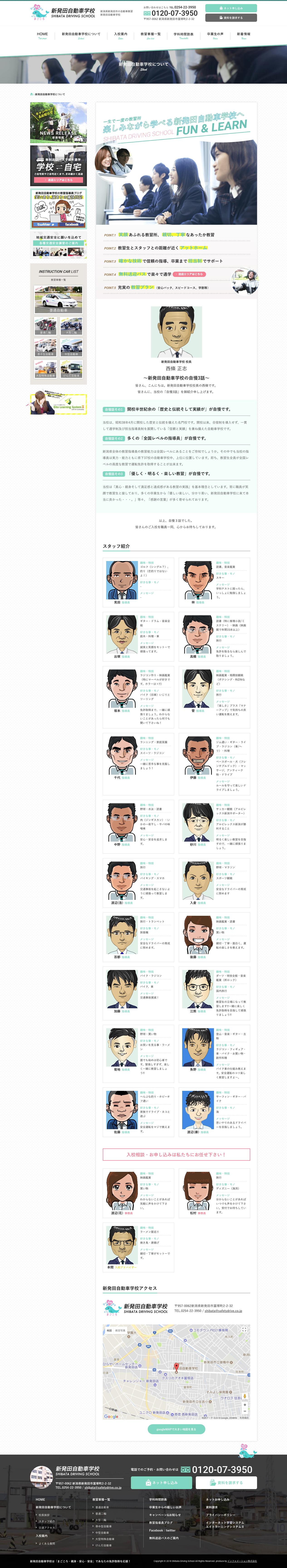 新発田自動車学校 様のホームページ
