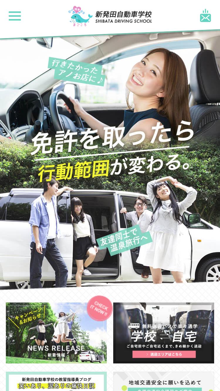 新発田自動車学校 様スマホページトップ