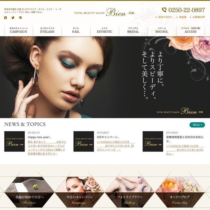 Total beauty salon 美縁 -びえん- 様 ホームページ制作実績UPいたしました!