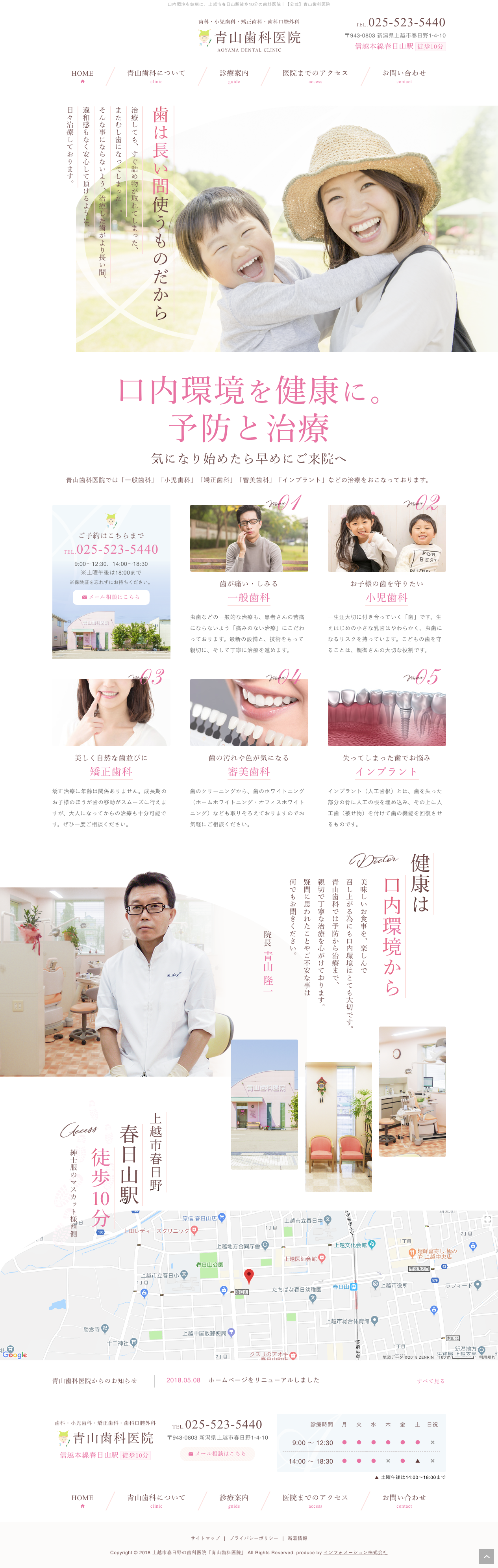 ホームページ制作実績:青山歯科医院 様