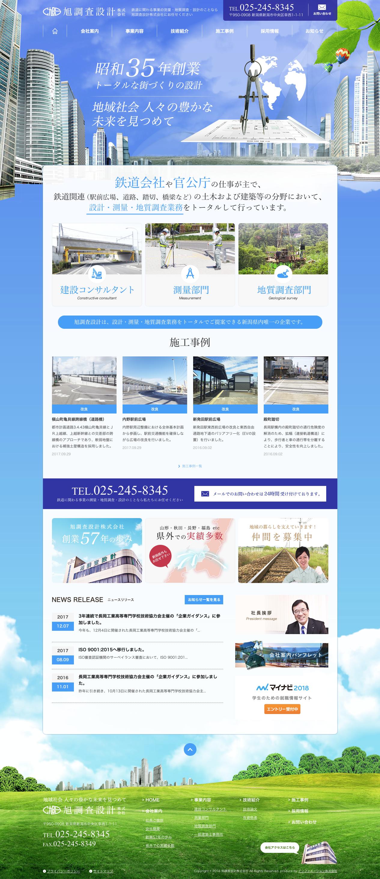 ホームページ制作実績:旭調査設計株式会社 様