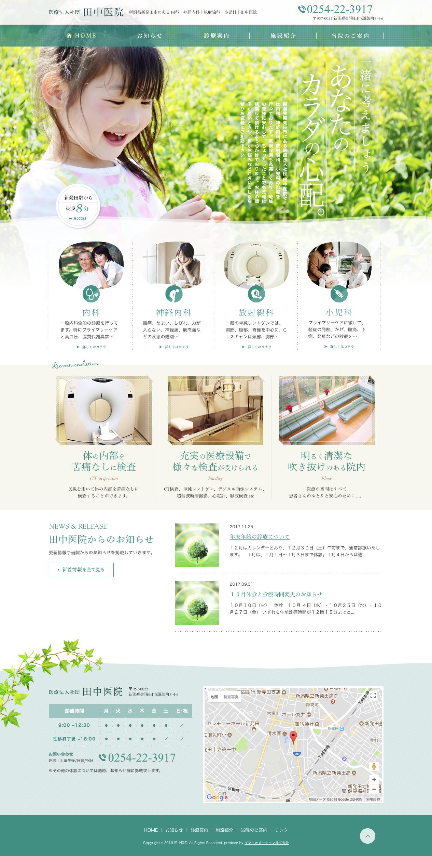 ホームページ制作実績:田中医院 様