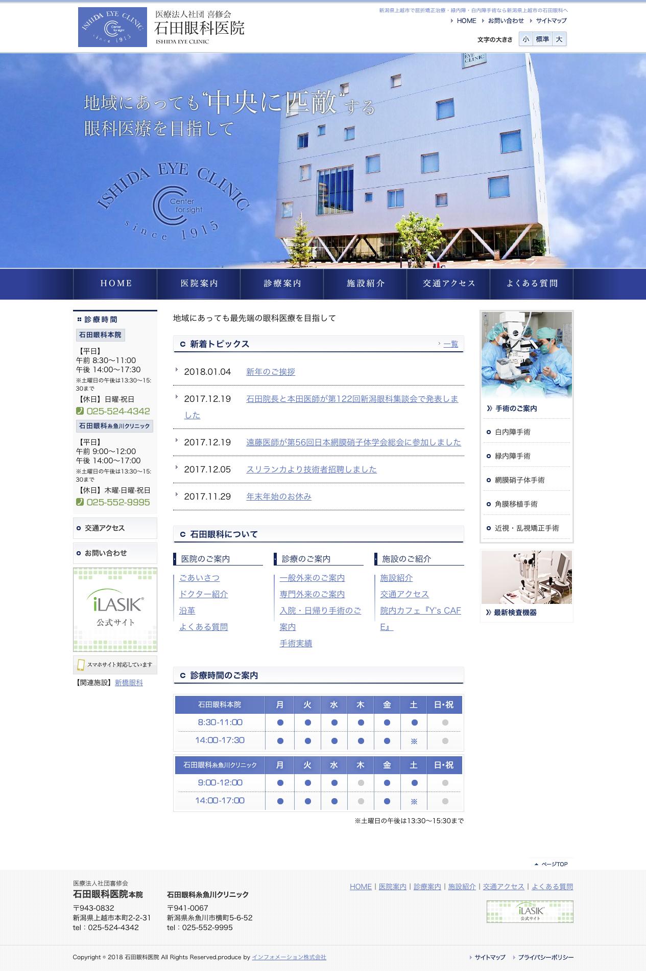 ホームページ制作実績:石田眼科医院 様