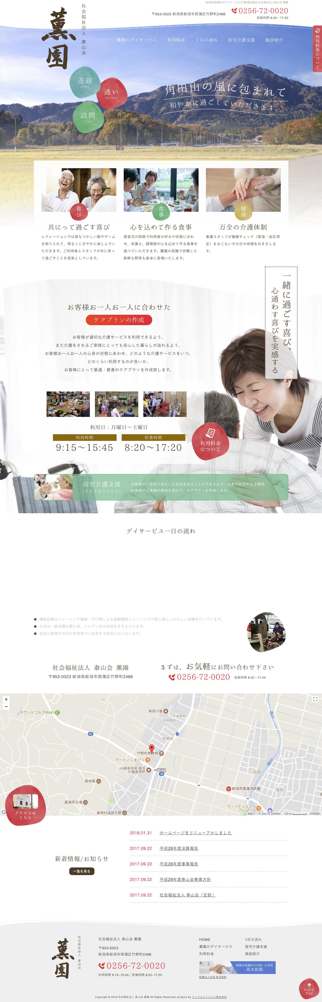 ホームページ制作実績:社会福祉法人泰山会 薫園 様