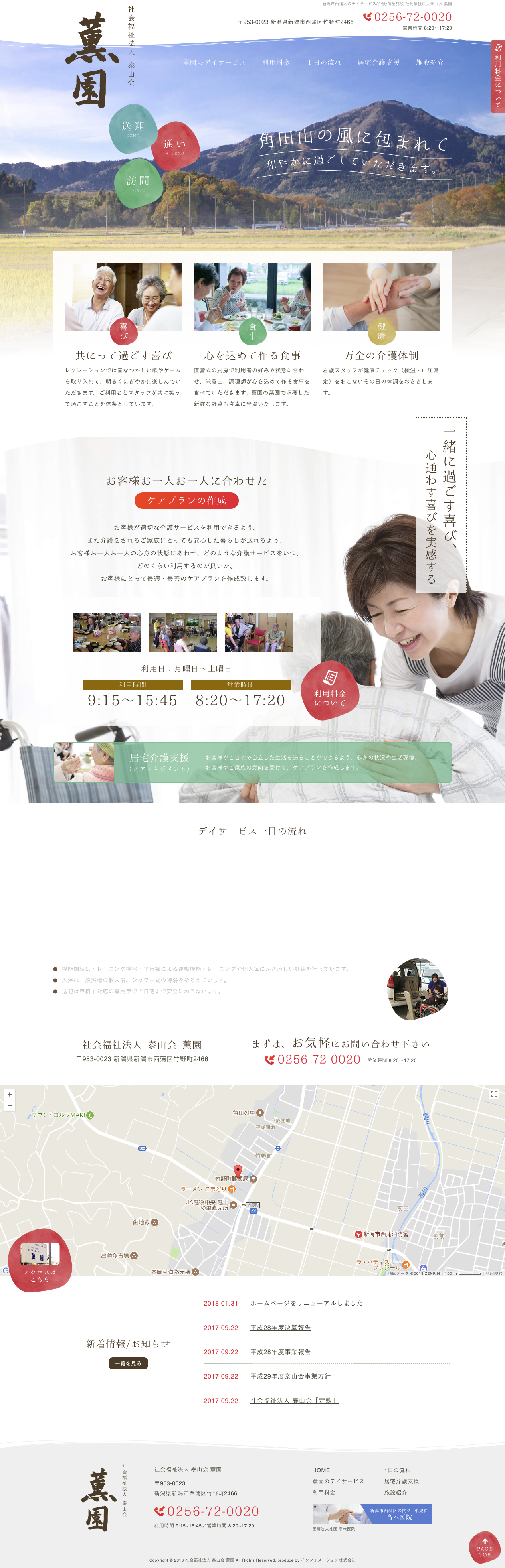 ホームページ制作実績:社会福祉法人泰山会 薫園様