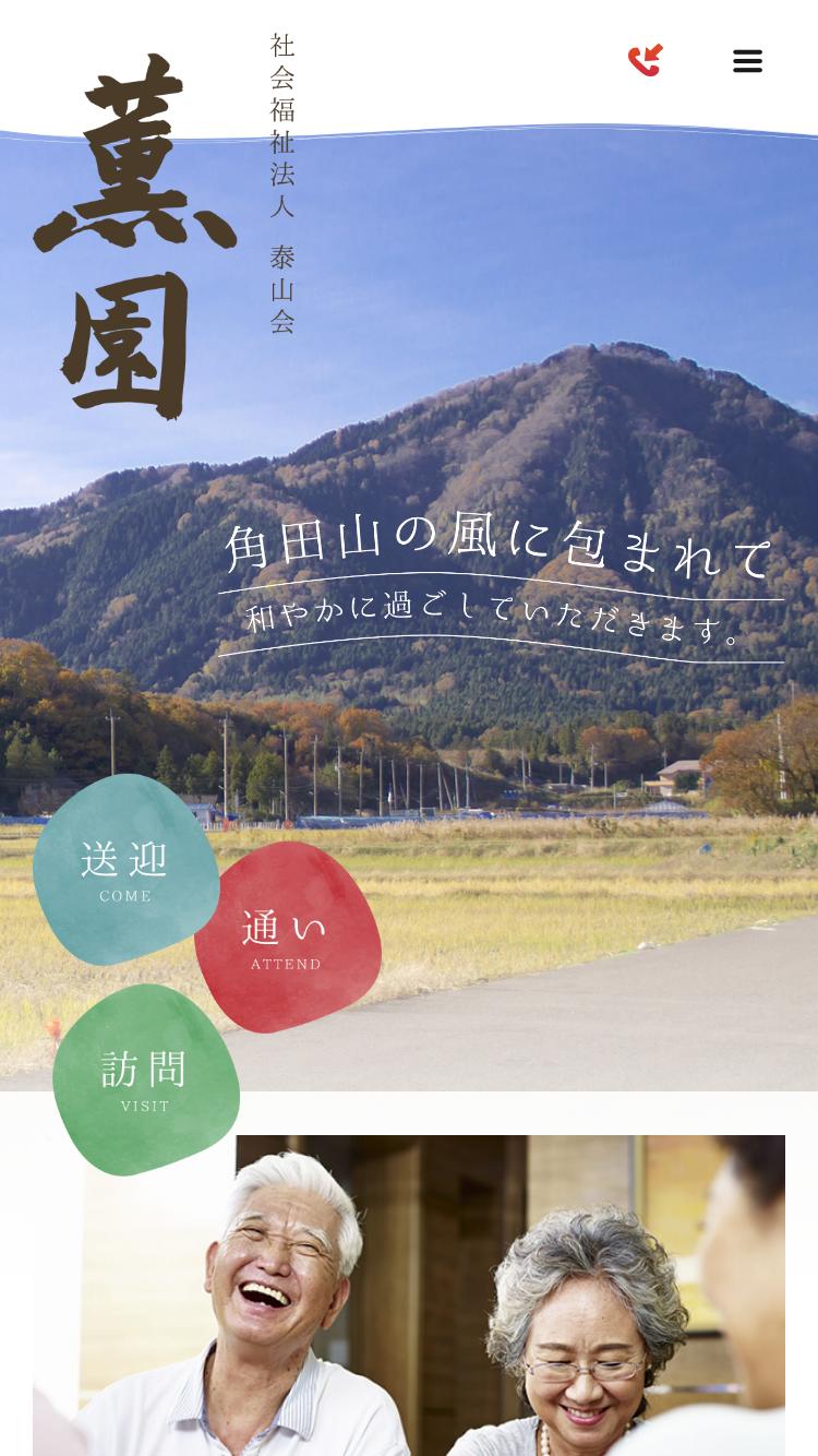 社会福祉法人泰山会 薫園 様スマホページトップ