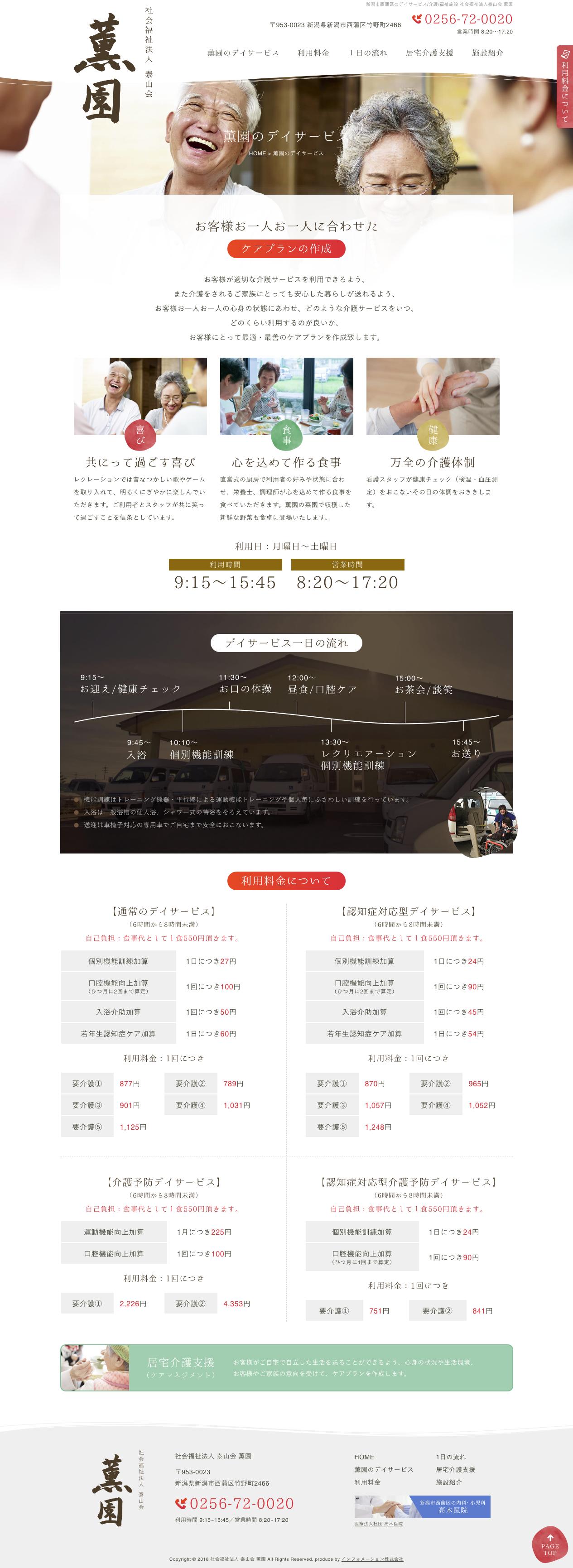 社会福祉法人泰山会 薫園 様のホームページ