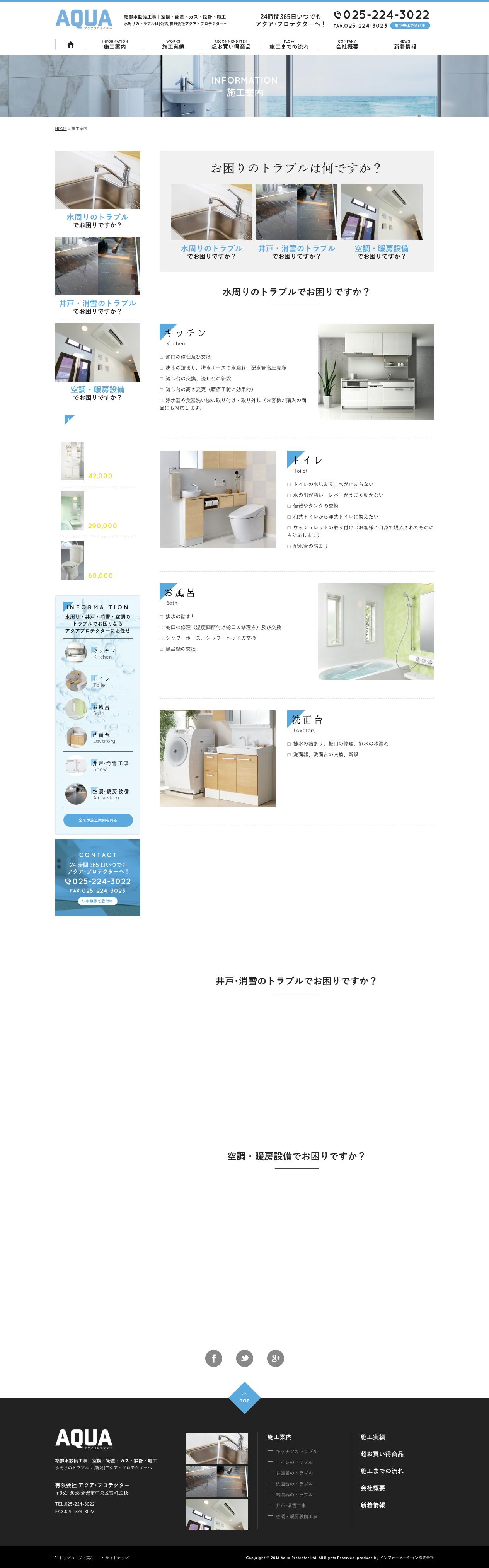 アクア・プロテクター 様のホームページ