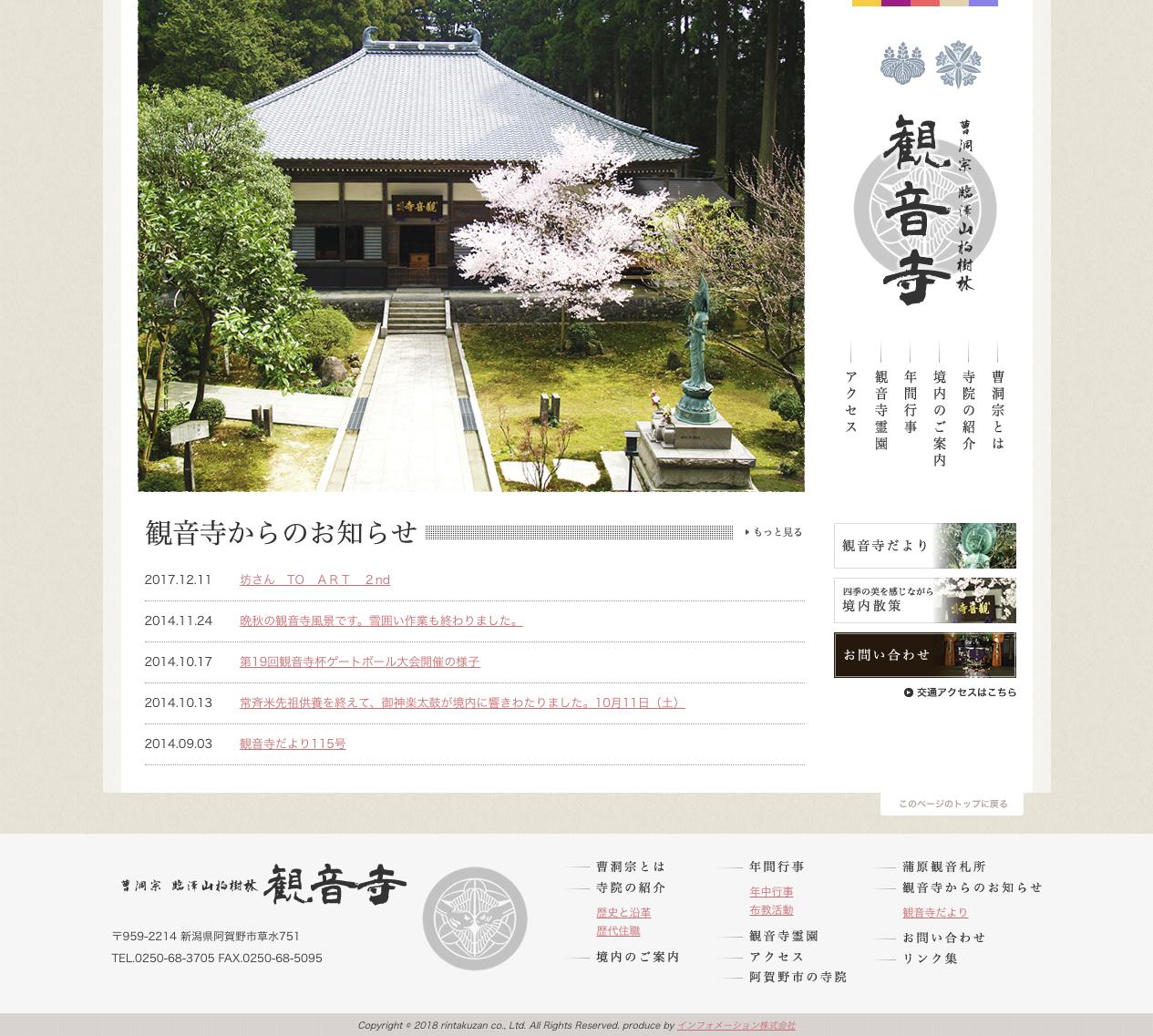 ホームページ制作実績:曹洞宗 臨澤山柏樹林 観音寺 様
