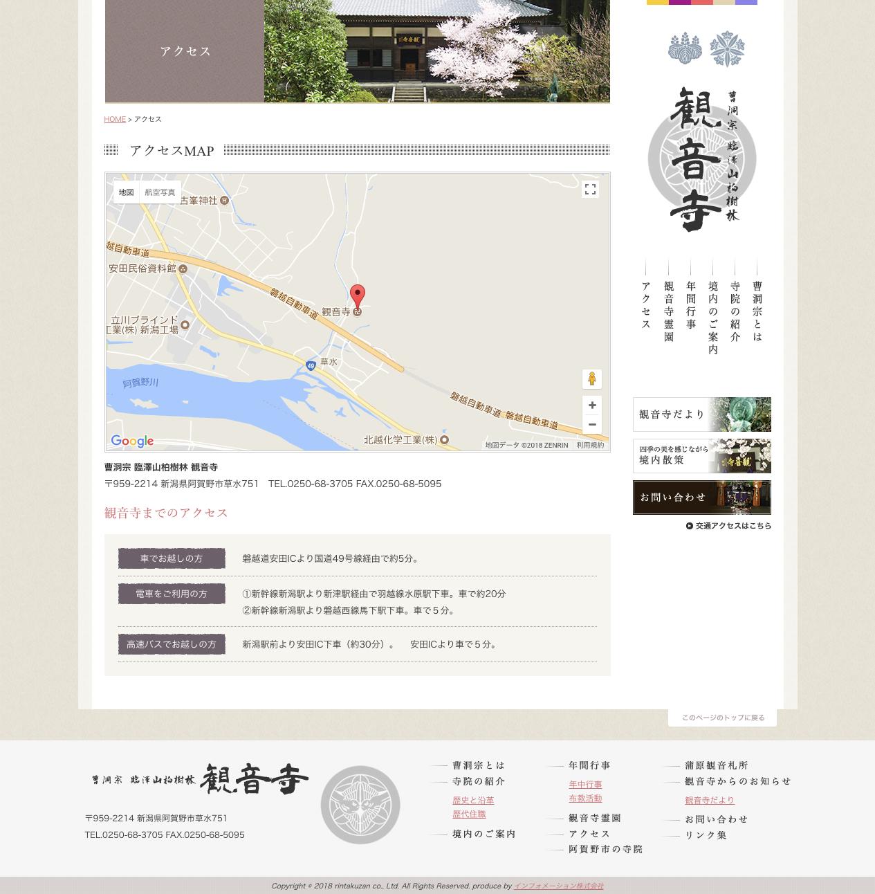 曹洞宗 臨澤山柏樹林 観音寺 様のホームページ