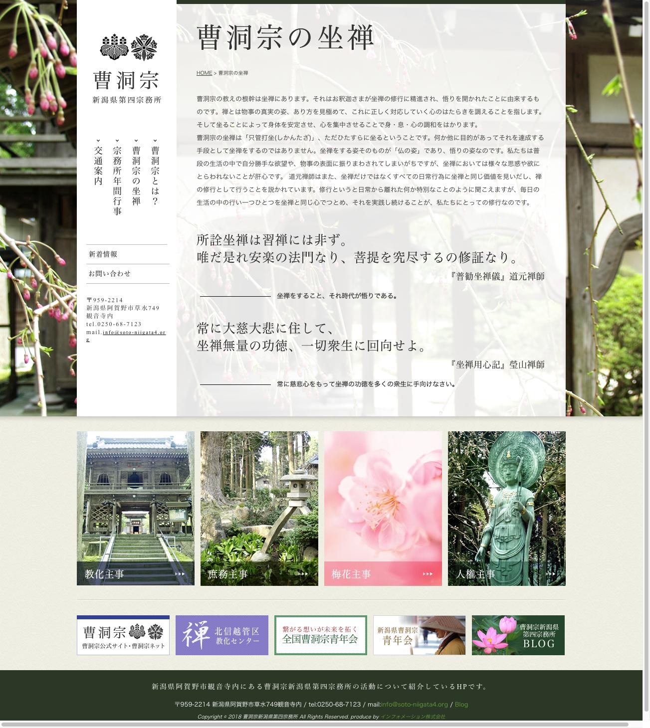 曹洞宗新潟県第四宗務所 様のホームページ