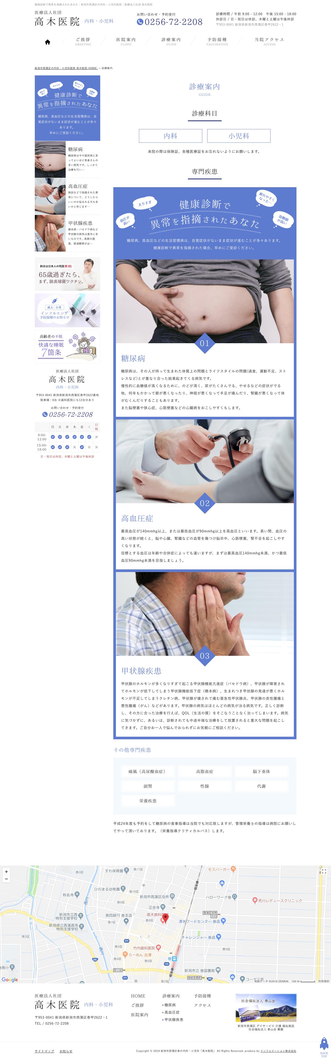 高木医院 様のホームページ