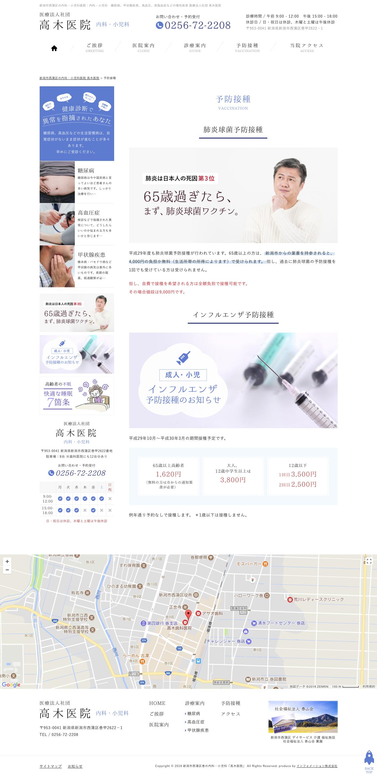 高木医院 様のホームページ画像