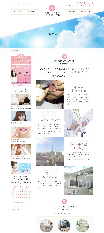 てじま歯科医院 様のホームページ