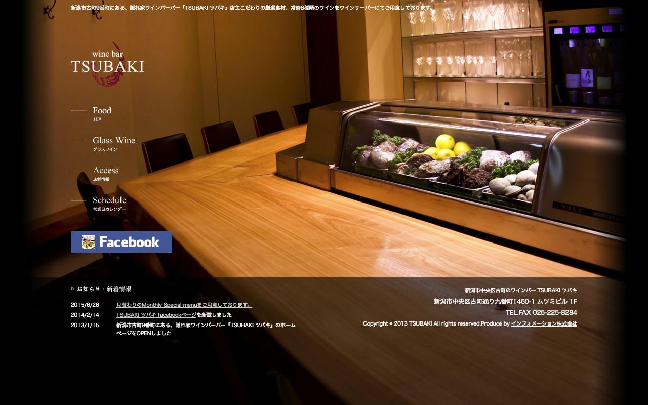 ホームページ制作実績:TSUBAKI ツバキ 様