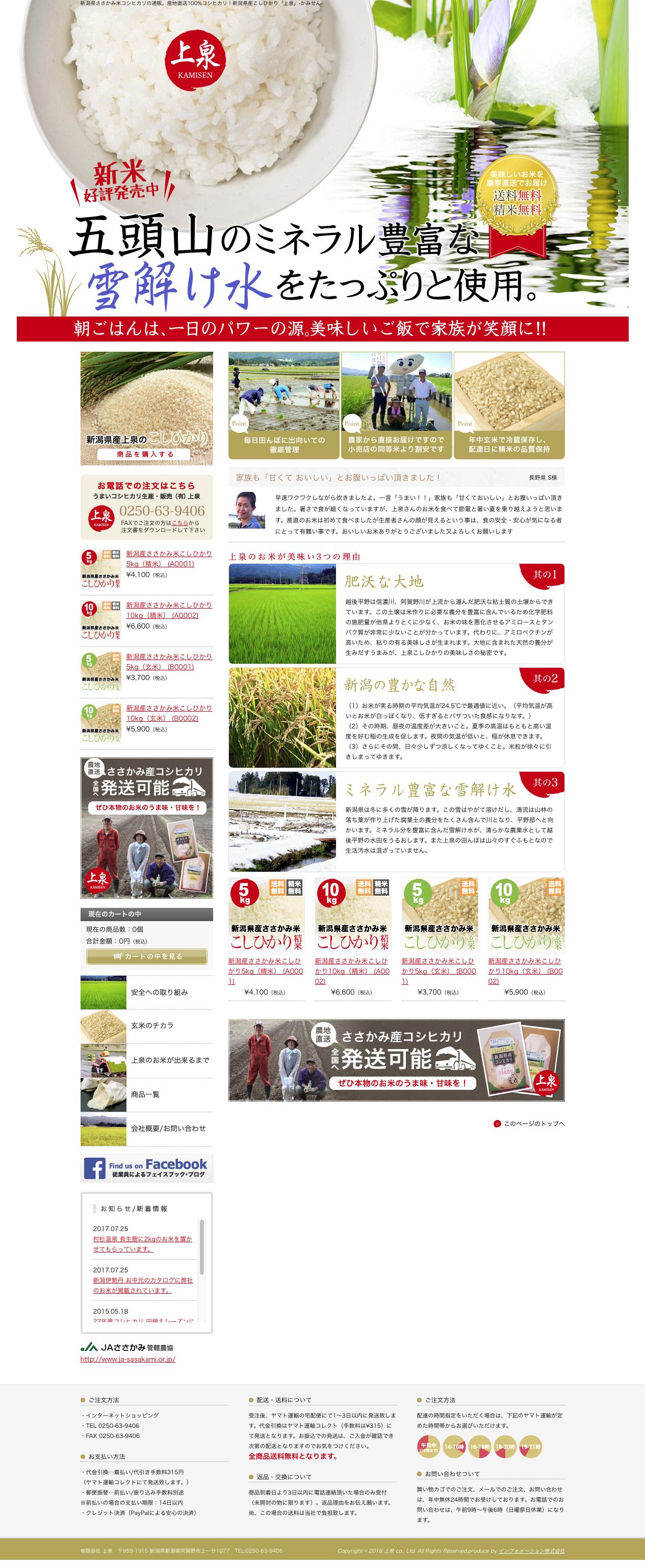 ホームページ制作実績:うまいコシヒカリ生産・販売(有)上泉 様