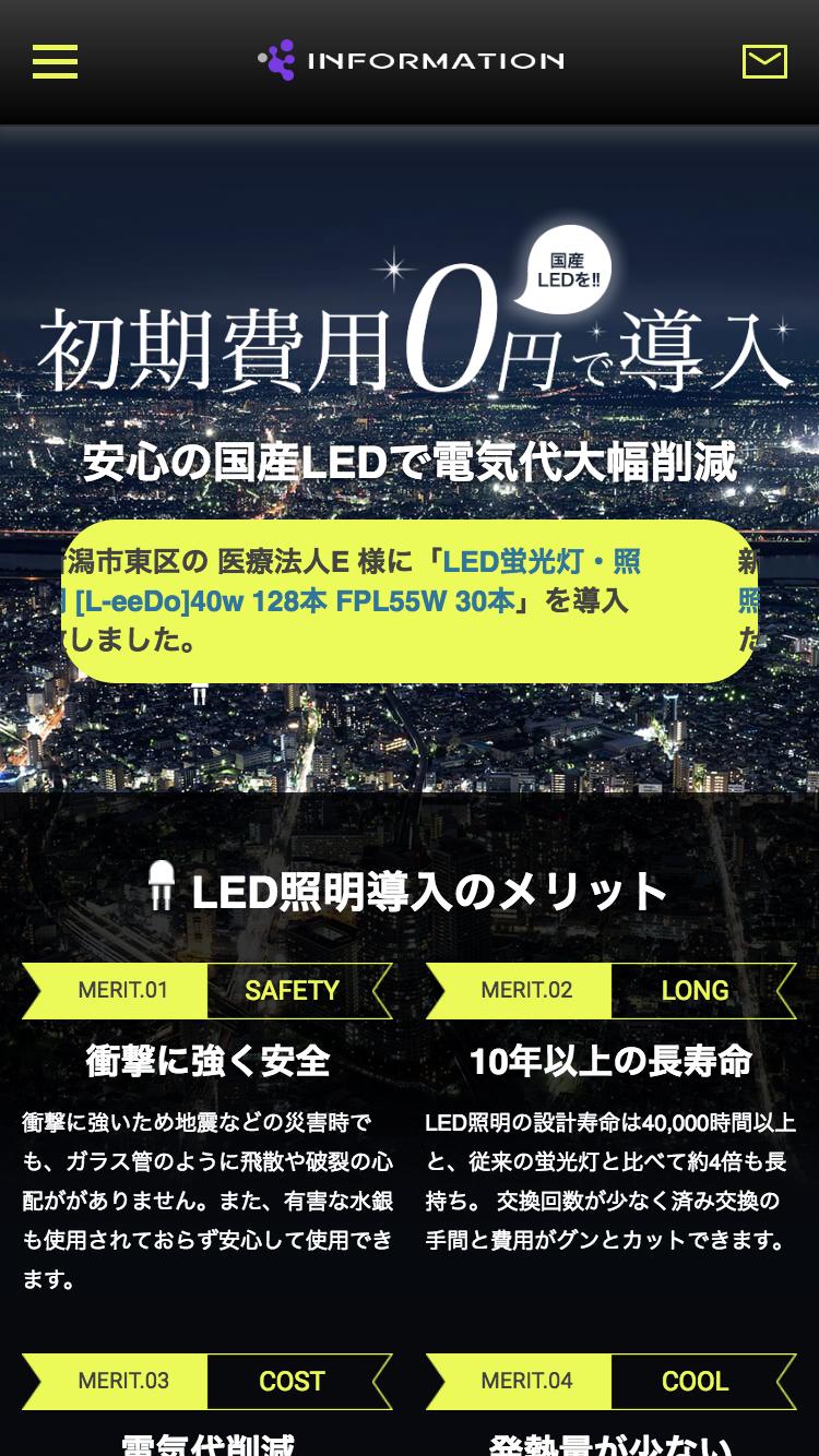 新潟led総合サイト 様スマホページトップ