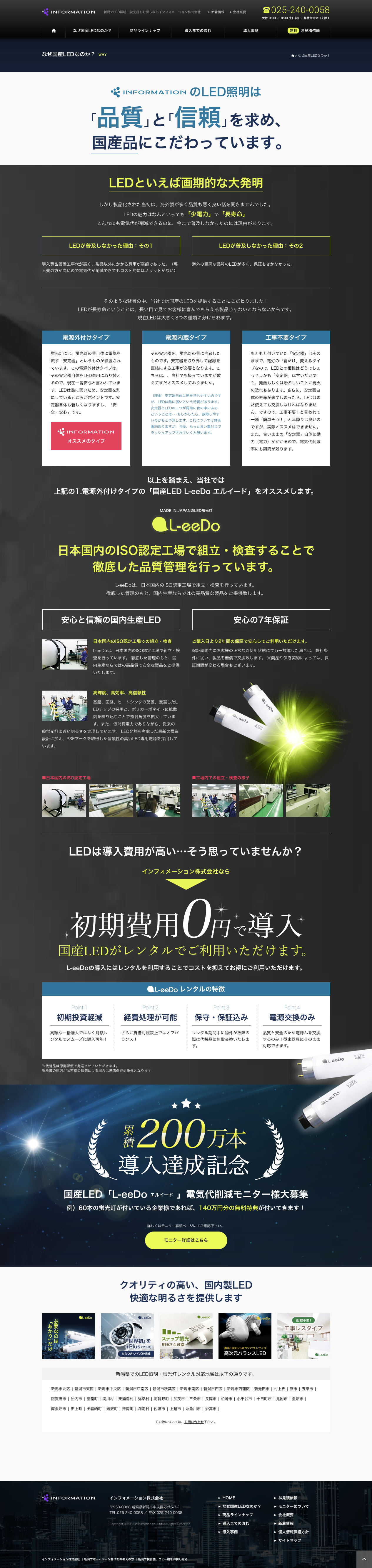 新潟led総合サイト 様のホームページ