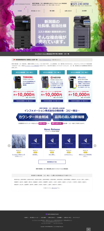 ホームページ制作実績:新潟コピー機・複合機特設サイト 様