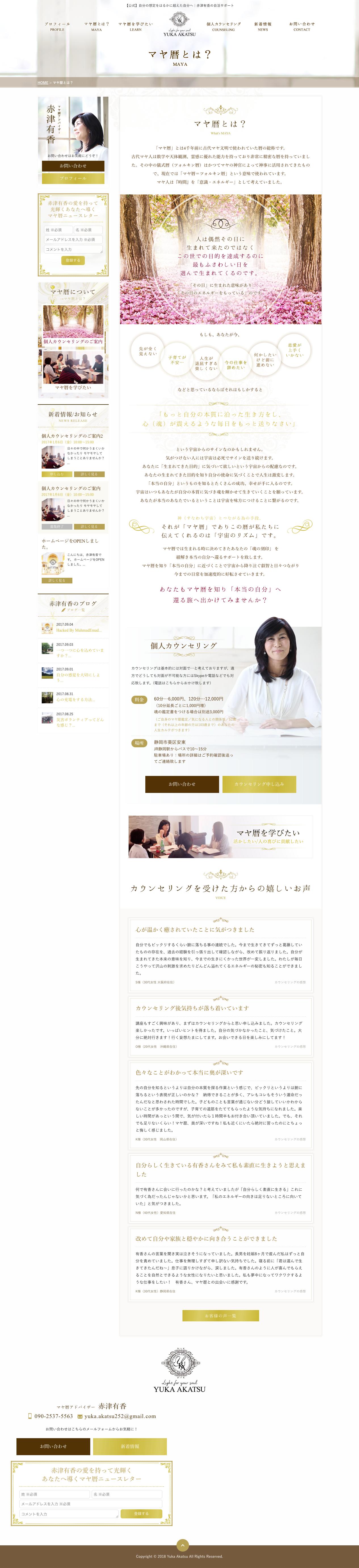 マヤ暦アドバイザー赤津有香の自活サポート 様のホームページ