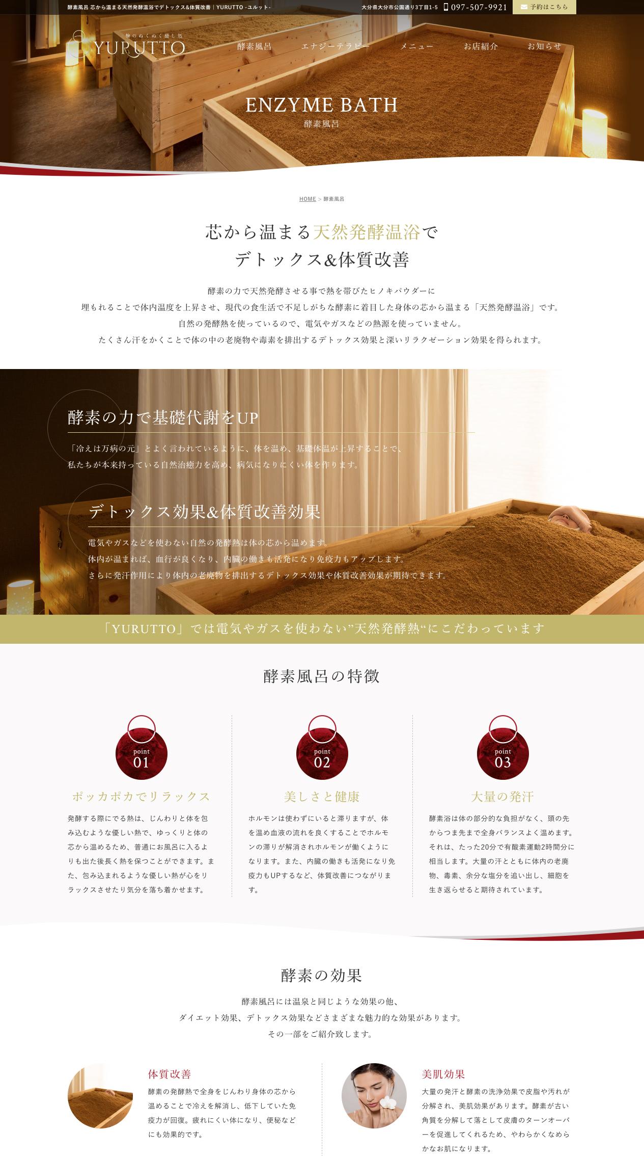 檜のぬくぬく癒し処 YURUTTO 様のホームページ